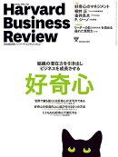 ハーバードビジネスレビュー2018年12月号 [雑誌]