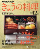 NHK きょうの料理 2018年 12月号 [雑誌]