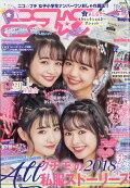 【予約】ニコ☆プチ 2018年 12月号 [雑誌]