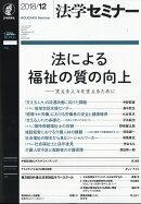 法学セミナー 2018年 12月号 [雑誌]