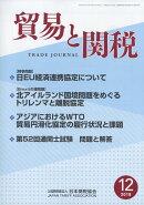 貿易と関税 2018年 12月号 [雑誌]