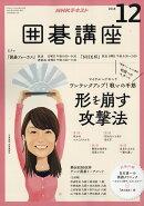 NHK 囲碁講座 2018年 12月号 [雑誌]