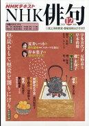 NHK 俳句 2018年 12月号 [雑誌]