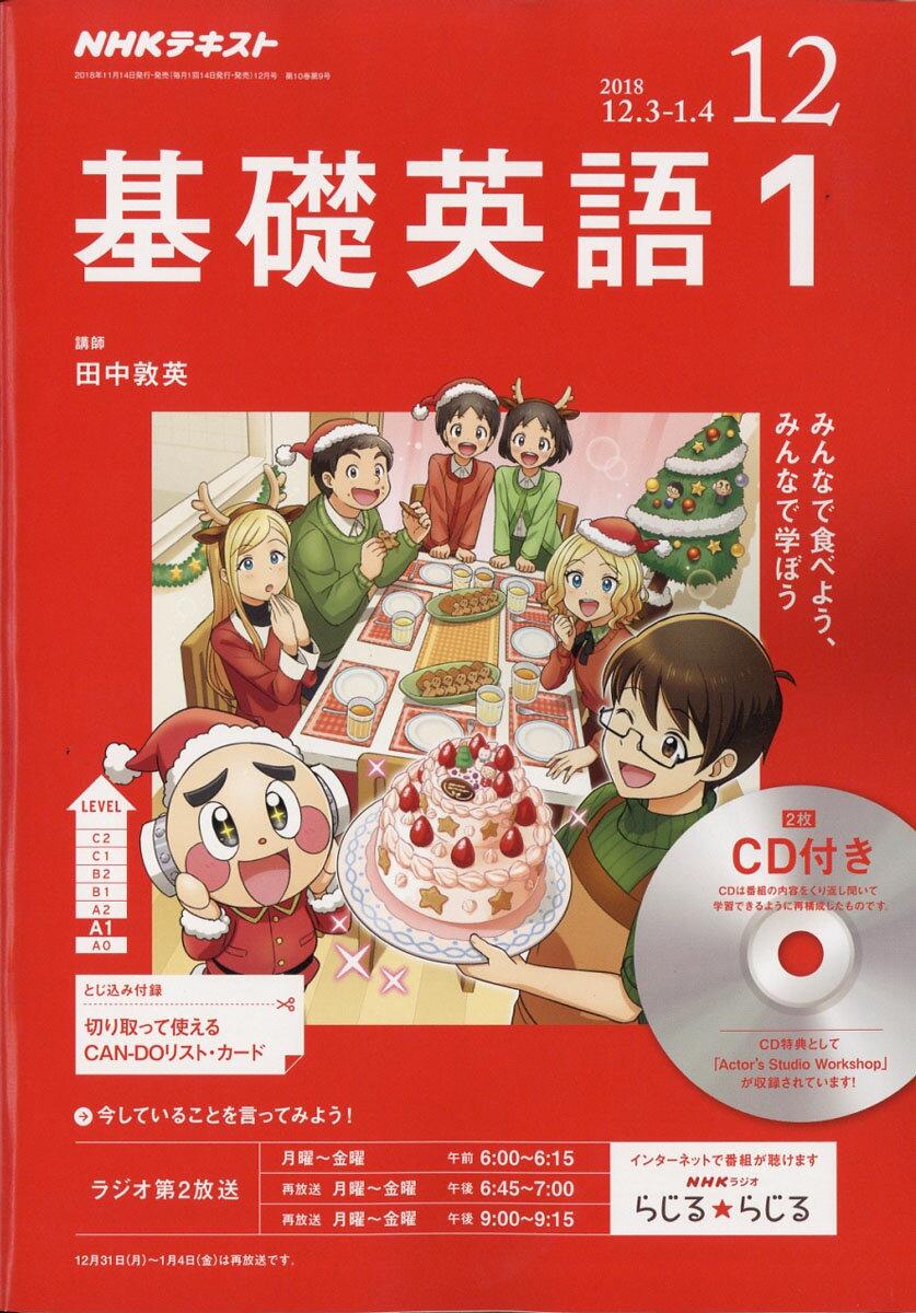 NHK ラジオ 基礎英語1 CD付き 2018年 12月号 [雑誌]