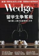 Wedge 2018年 12月号 [雑誌]