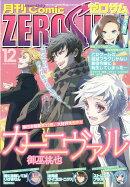 Comic ZERO-SUM (コミック ゼロサム) 2018年 12月号 [雑誌]