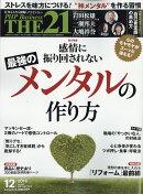 THE 21 (ザ ニジュウイチ) 2018年 12月号 [雑誌]