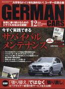 GERMAN CARS (ジャーマン カーズ) 2018年 12月号 [雑誌]
