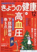 NHK きょうの健康 2018年 12月号 [雑誌]