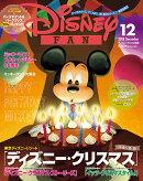 Disney FAN (ディズニーファン) 2018年 12月号 [雑誌]