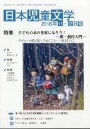日本児童文学 2018年 12月号 [雑誌]