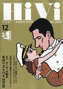 HiVi (ハイヴィ) 2018年 12月号 [雑誌]