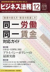ビジネス法務 2018年 12月号 [雑誌]