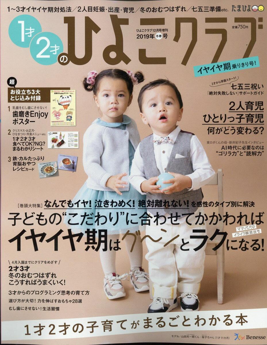 1才2才のひよこクラブ 2018年 12月号 [雑誌]