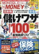 MONOQLO the MONEY 2018年 12月号 [雑誌]