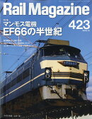 Rail Magazine (レイル・マガジン) 2018年 12月号 [雑誌]