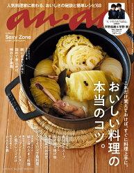 an・an (アン・アン) 2018年 12/5号 [雑誌]
