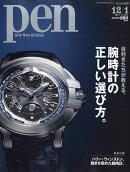 Pen (ペン) 2018年 12/1号 [雑誌]