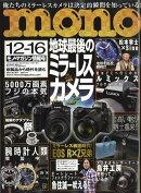 mono (モノ) マガジン 2018年 12/16号 [雑誌]
