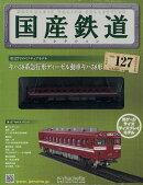 隔週刊 国産鉄道コレクション 2018年 12/26号 [雑誌]