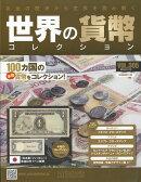 週刊 世界の貨幣コレクション 2018年 12/12号 [雑誌]