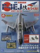 週刊 航空自衛隊F-4EJ改をつくる! 2018年 12/19号 [雑誌]