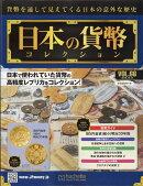週刊 日本の貨幣コレクション 2018年 12/12号 [雑誌]