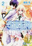 S.I.R.E.N.(2)