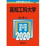 高知工科大学(2020) (大学入試シリーズ)