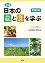 新版 日本の農と食を学ぶ 初級編 日本農業検定3級対応 [ 日本農業検定 事務局 ]