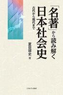「名著」から読み解く日本社会史