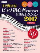 ヤマハムックシリーズ186 すぐ弾ける!ピアノ初心者のための 名曲セレクション 2017秋冬号