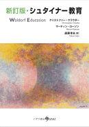 シュタイナー教育新訂版