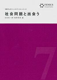 社会問題と出会う(FENICS100万人のフィールドワーカーシリーズ 7) (FENICS 100万人のフィールドワーカー) [ 白石 壮一郎 ]