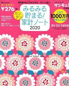 みるみる貯まる!カンタン家計ノート(2020) (ベネッセ・ムック サンキュ!特別編集)