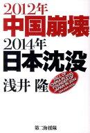 2012年中国崩壊2014年日本沈没