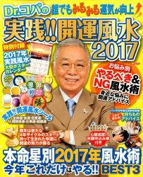 Dr.コパの実践!!開運風水(2017)