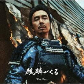 NHK大河ドラマ 麒麟がくる オリジナル・サウンドトラック The Best [ ジョン・グラム ]
