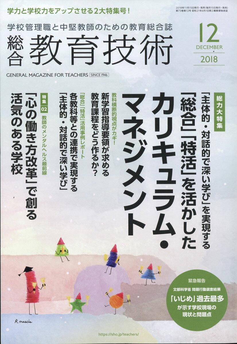 総合教育技術 2018年 12月号 [雑誌]