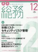 月刊 総務 2018年 12月号 [雑誌]