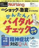 【予約】月刊 NURSiNG (ナーシング) 2018年 12月号 [雑誌]