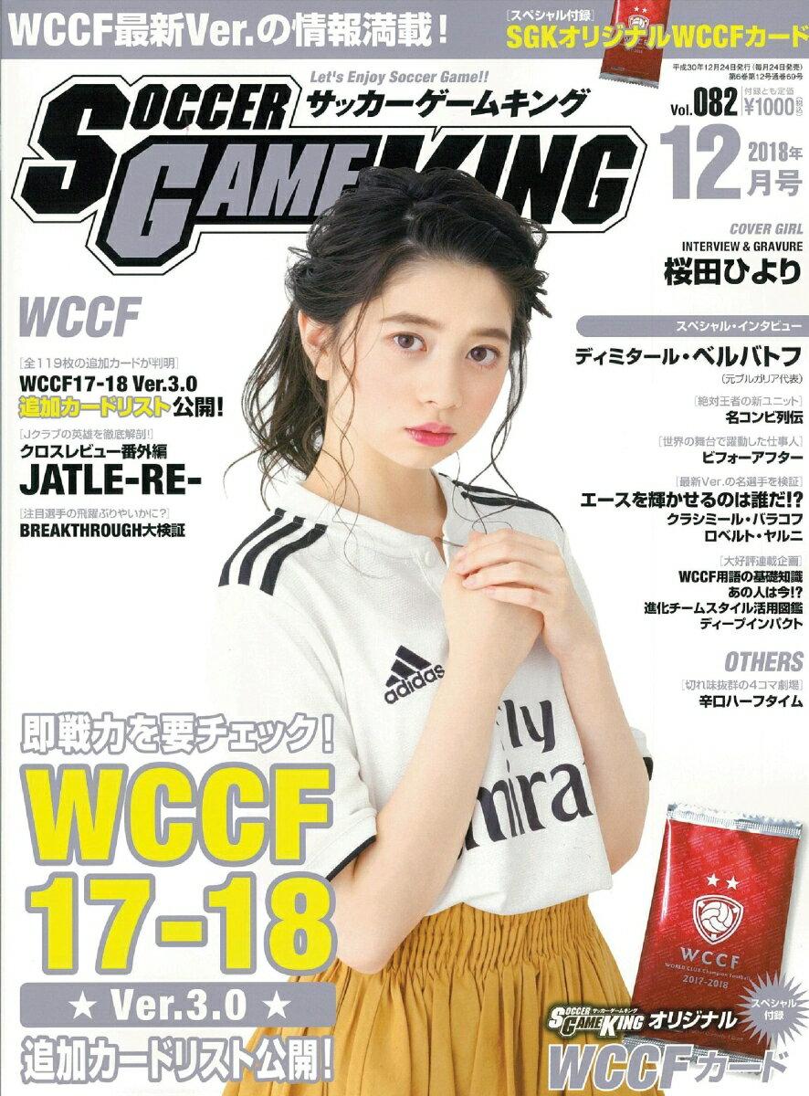 サッカーゲームキング 2018年 12月号 [雑誌]