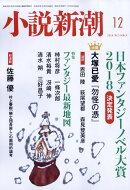 【予約】小説新潮 2018年 12月号 [雑誌]