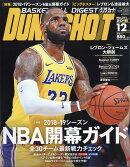 DUNK SHOOT (ダンクシュート) 2018年 12月号 [雑誌]