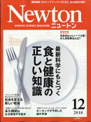 Newton (ニュートン) 2018年 12月号 [雑誌]
