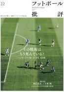 フットボール批評 2018年 12月号 [雑誌]