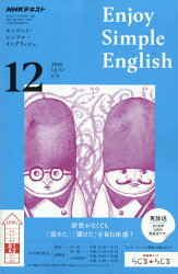 Enjoy Simple English (エンジョイ・シンプル・イングリッシュ) 2018年 12月号 [雑誌]