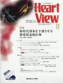 Heart View (ハート ビュー) 2018年 12月号 [雑誌]
