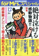 for Mrs. SPECIAL (フォアミセス スペシャル) 2018年 12月号 [雑誌]