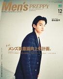 Men's PREPPY 18年12月号 [雑誌]